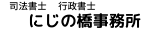 司法書士行政書士にじの橋事務所|名古屋市西区